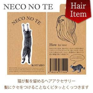 NEKO NO TE KOTARO ヘアアクセサリ(猫の手)(E-7-024K)