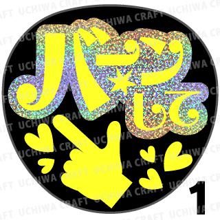 【ホログラム×蛍光1種シール】『バーンして』コンサートやライブ、劇場公演に!手作り応援うちわでファンサをもらおう!!!