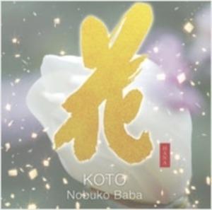 Sakura-001 花 HANA(馬場信子/CD)