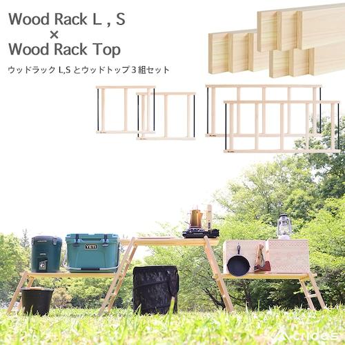 Cridas(クリダス) Wood Rack Complete Set コンプリートセット ウッドラックS ウッドラックL ウッドラック トップ 3組 ヒノキ 国産木材 テーブル キャンプ 用品 グッズ