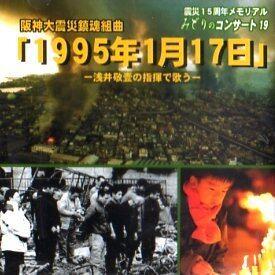 みどりのコンサート19 阪神大震災鎮魂組曲 「1995年1月17日」