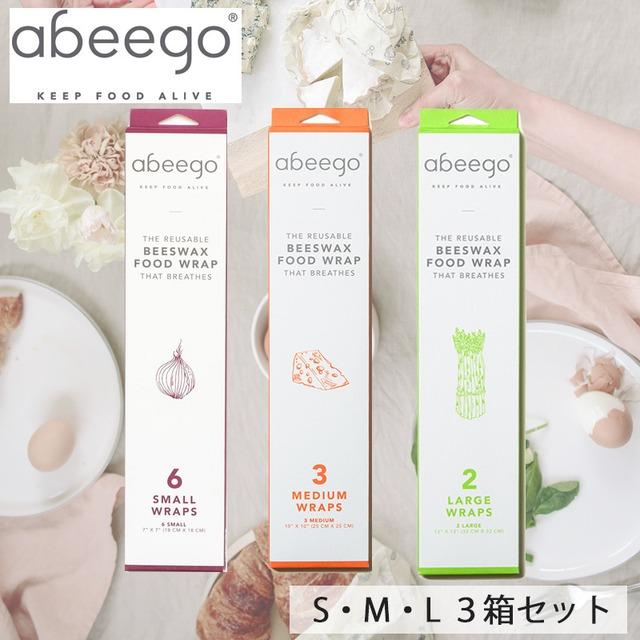 abeego アビーゴ ビーズワックスラップ -ミディアム 3枚 ラージ 2枚 ジャイアント1枚セット エコ ラップ 繰り返し ミツロウ オーガニック ホホバオイル コットン 蜜蝋
