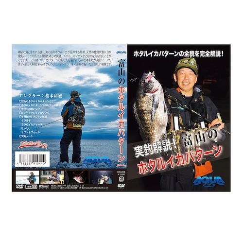 【DVD】実釣解説!富山のホタルイカパターン