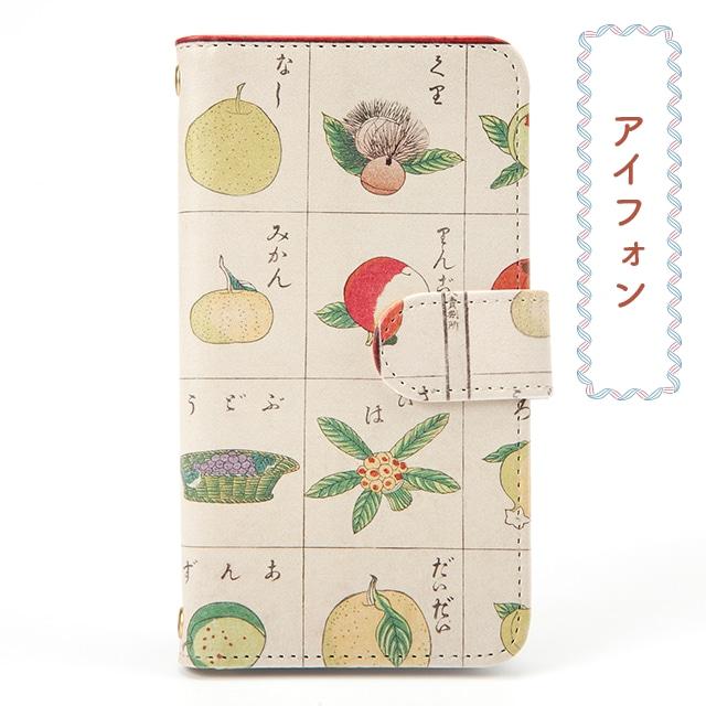 【送料無料】半額!!【手帳型】和柄レトロiPhone用ケース「果物」