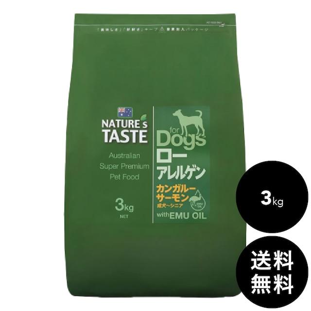 NATURE'S TASTE(ネイチャーズテイスト )ローアレルゲン 3kg 送料無料(北海道・九州・沖縄以外)