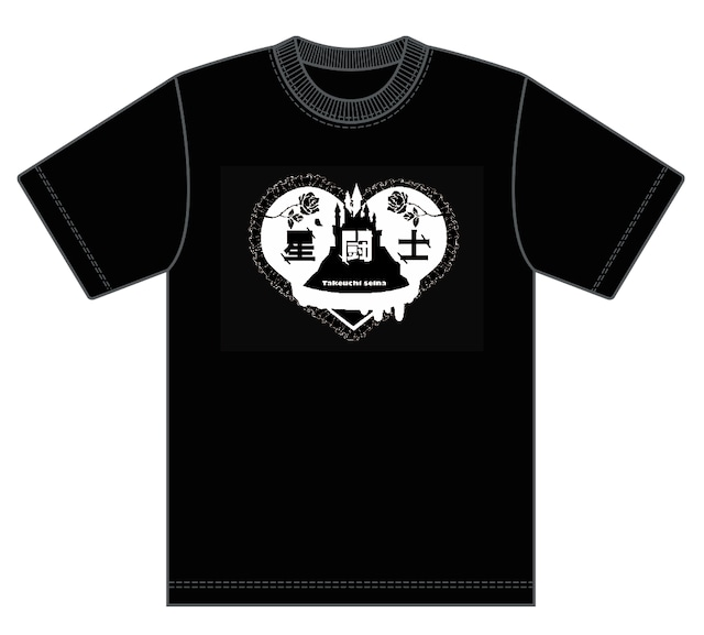 竹内星菜2021年生誕Tシャツ【ZR0031】