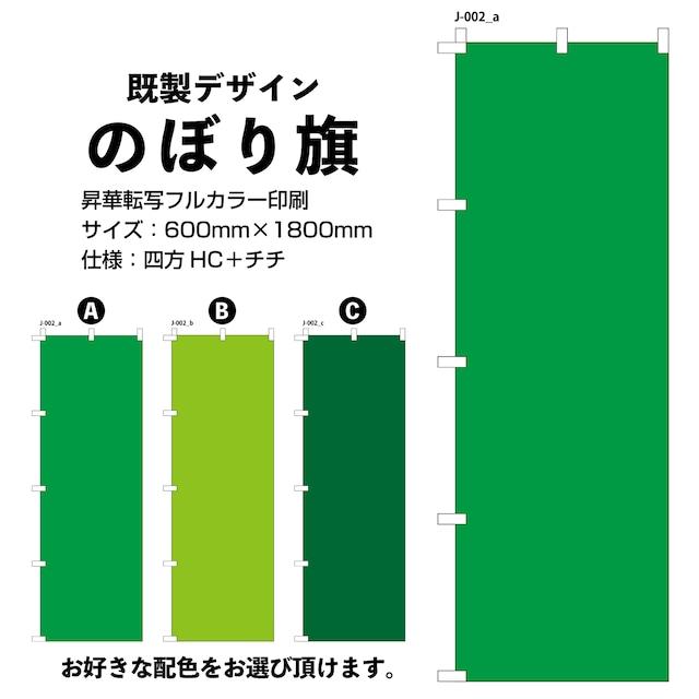 無地のぼり【00-J-002】