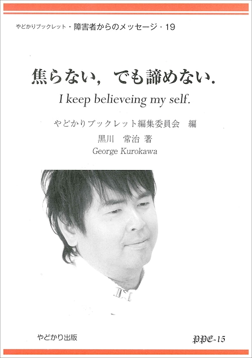 やどかりブックレット・障害者からのメッセージ19 うつ病患者からの発信 焦らない,でも諦めない. I keep believing myself