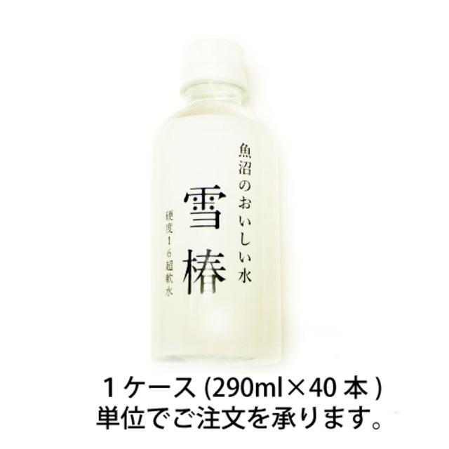 【送料込】魚沼のおいしい水 雪椿【硬度16度超軟水】290ml×40本