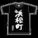 名言Tシャツ「浜松町」