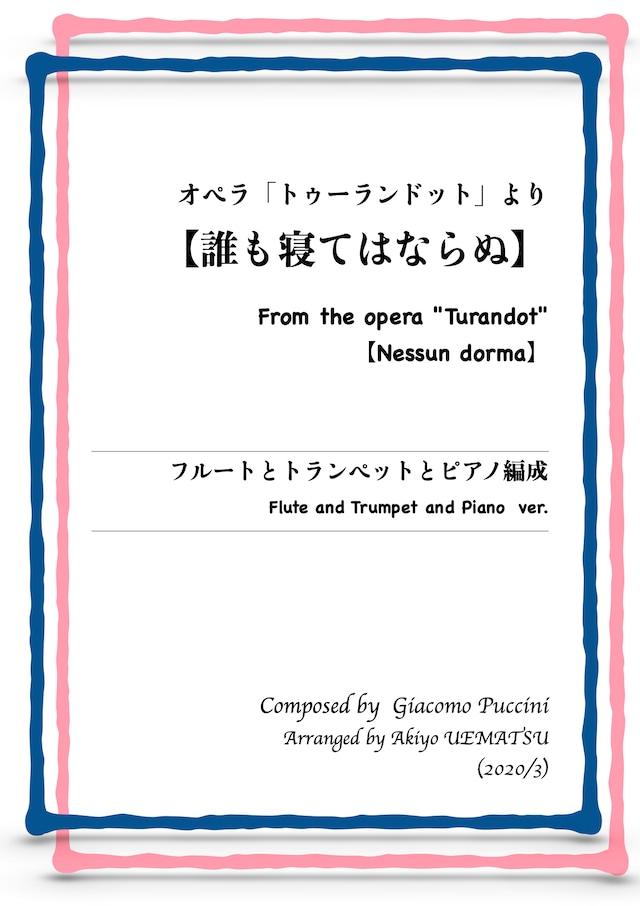 『クシコスポスト』フルートとトランペットとピアノ編成