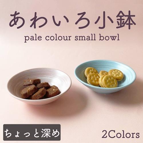 MM-0071【11cm】やわらかな色合いにトキメク「あわいろ小鉢」