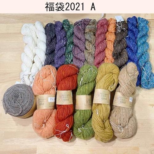 福袋A2021 手紡ぎ毛糸