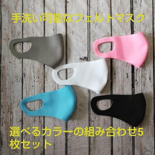 【選べるカラーと組み合わせ】洗って使えるマスク
