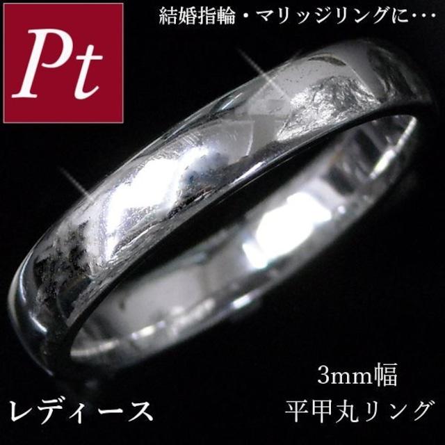 リング プラチナ マリッジリング 結婚指輪 50代 40代 指輪 平甲丸 レディース pt900 30代 20代