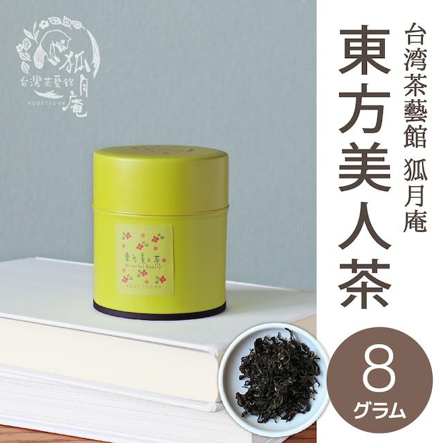 東方美人/茶缶8g