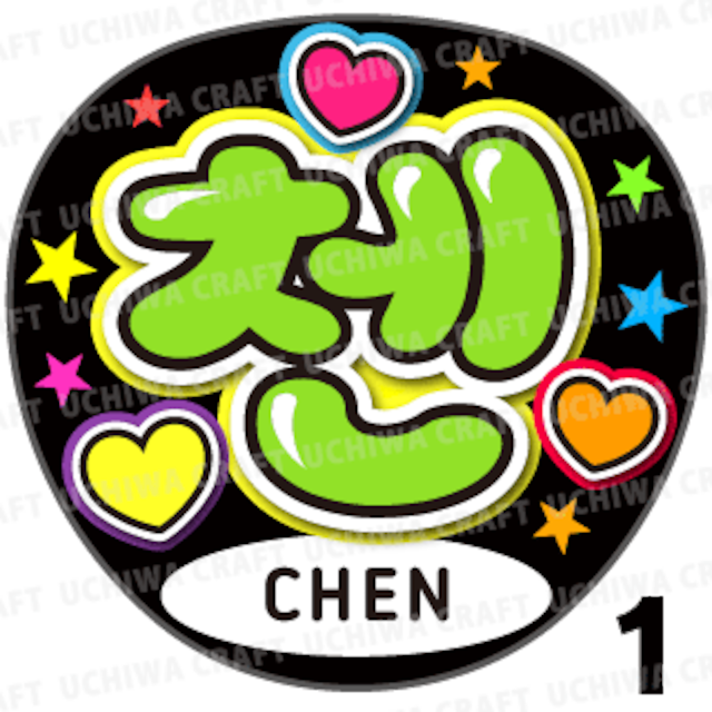【プリントシール】【EXO(エクソ)/CHEN(チェン)】『첸』コンサートやツアーに!手作り応援うちわでファンサをもらおう!!!