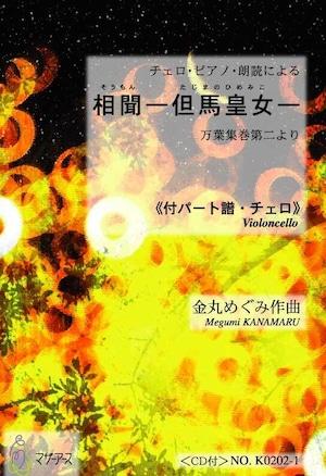 K0202-1 相聞ー但馬皇女ー(ピアノ,チェロ,朗読/金丸めぐみ/楽譜)