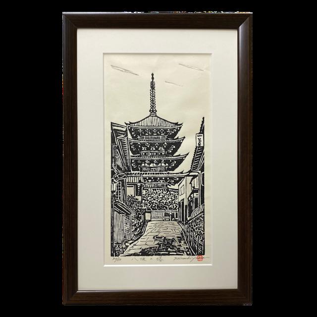 湯浅浩 八坂の塔