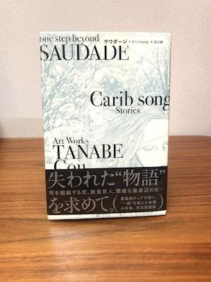 「サウダージ saudade」カリブsong作 田辺剛画(コミックス・単行本)