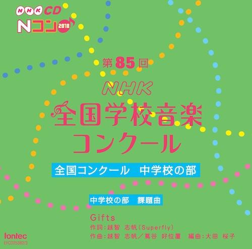 第85回(2018年度)NHK全国学校音楽コンクール 全国コンクール 中学校の部