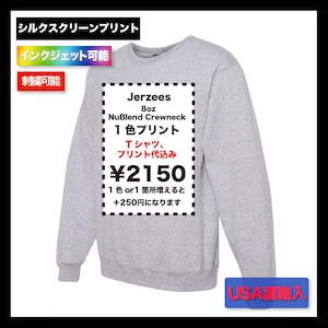 Jerzees NuBlend Crewneck Sweatshirt  在庫限り (品番562MR)