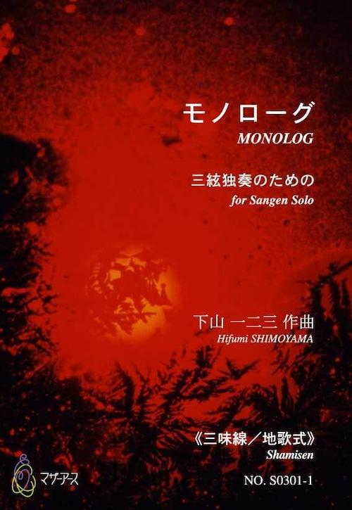 S0301 モノローグ(三味線独奏 (三味線と語り)/下山一二三/楽譜)