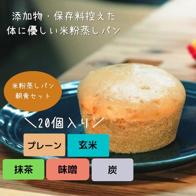 朝食蒸しパンセット(20個入り)(プレーン・玄米・味噌・チャコール・抹茶)