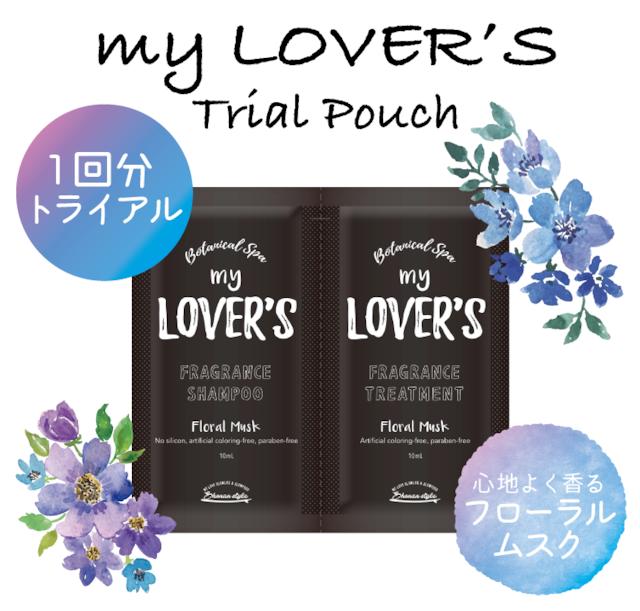 my・LOVER'S トライアルパウチ【フローラルムスク】1回分