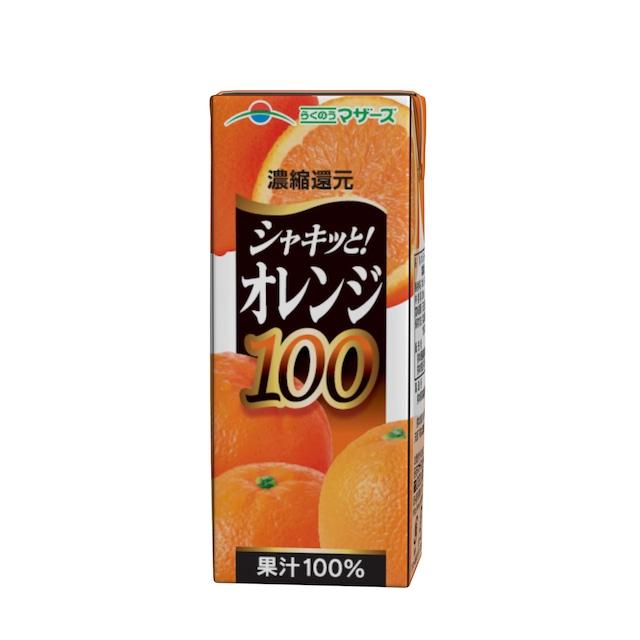 オレンジ100% 200ml(24本入り)