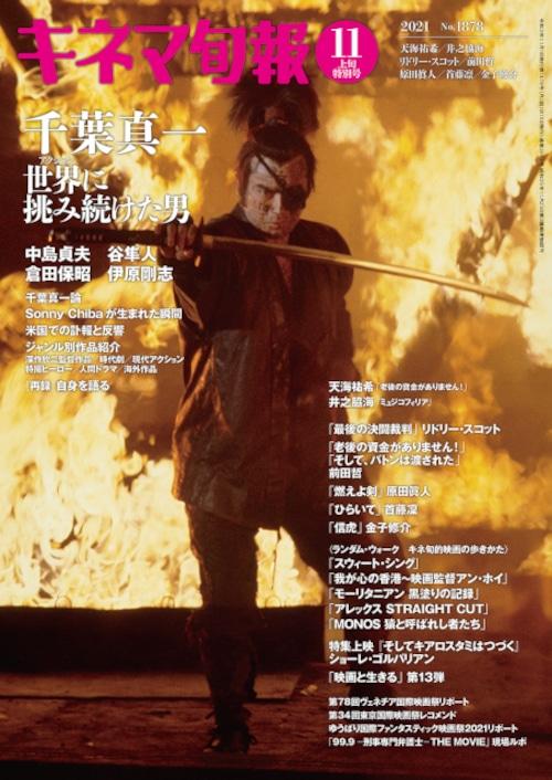 キネマ旬報 2021年11月上旬特別号 No.1878