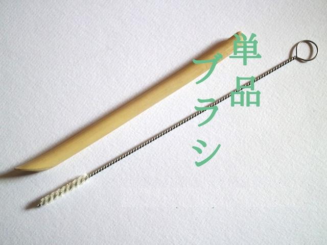 子供竹ストロー12cm_レ先(ブラシセット)