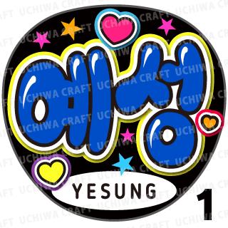 【プリントシール】【SUPER JUNIOR(スーパージュニア)/イェソン】『예성』K-POPのコンサートやツアーに!手作り応援うちわでファンサをもらおう!!!