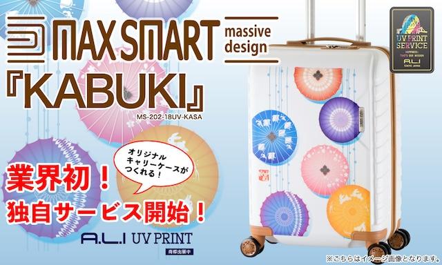 【1〜2泊用】MAXSMART『KABUKI』MS-202-18UV-KASA 29L 【機内持ち込み対応サイズ】