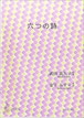 T1102 六つの詩(ピアノ、メゾソプラノ/武田喜久子/楽譜)