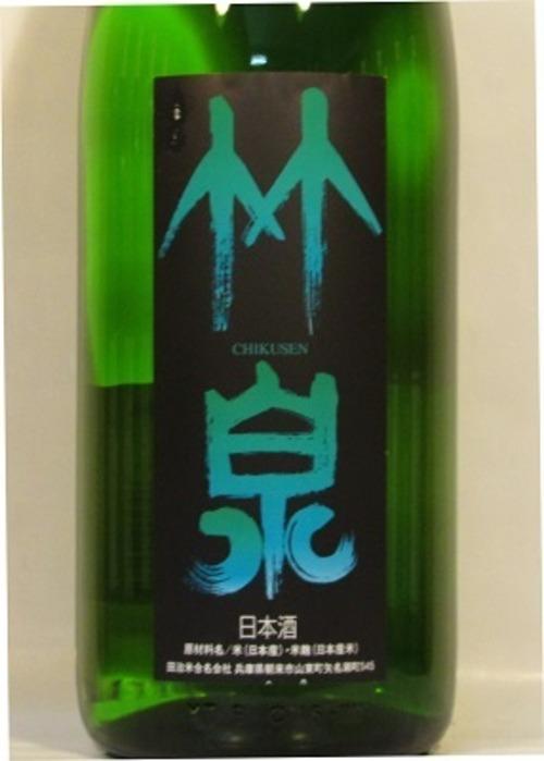 竹泉 純米吟醸 山田錦 1.8L