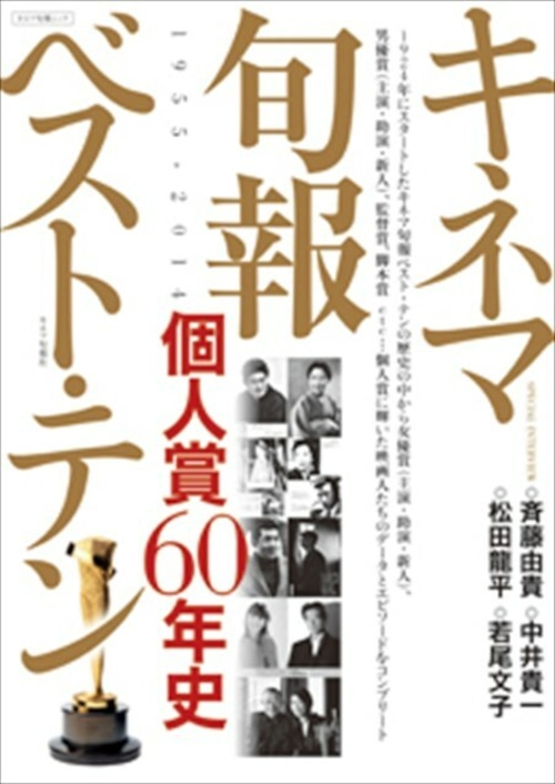 キネマ旬報ベスト・テン個人賞60年史1955-2014