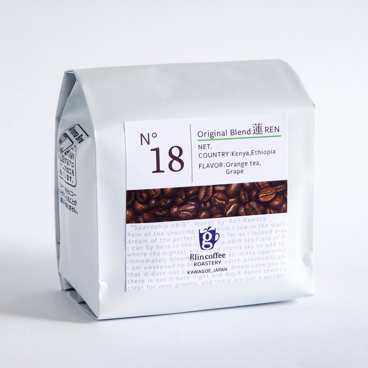 No.18 オリジナルブレンド~蓮~REN 150g自家焙煎コーヒー豆 『ブレンド』