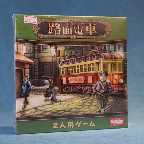 路面電車 日本語版