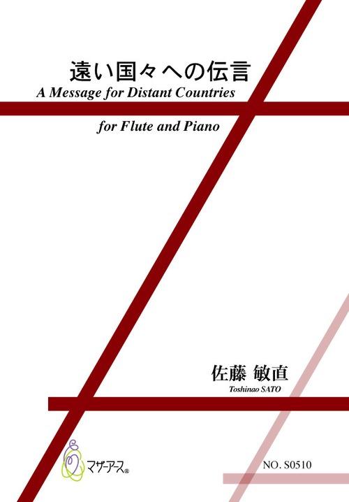 S0510 遠い国々への伝言(フルート,ピアノ/佐藤敏直/楽譜)
