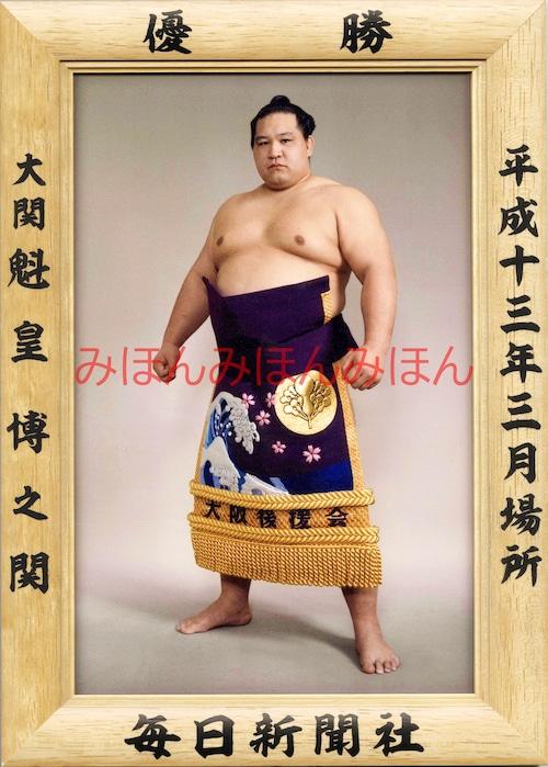 平成13年3月場所優勝 大関 魁皇博之関(2回目の優勝)