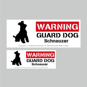 GUARD DOG Sticker [Schnauzer]番犬ステッカー/シュナウザー