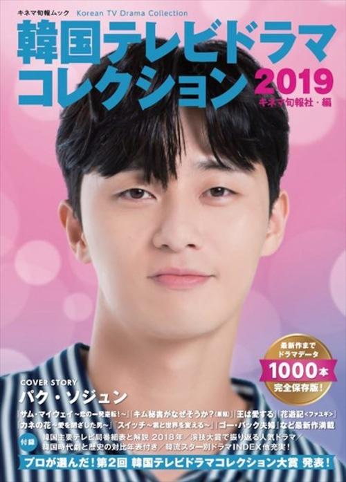 韓国テレビドラマコレクション2019