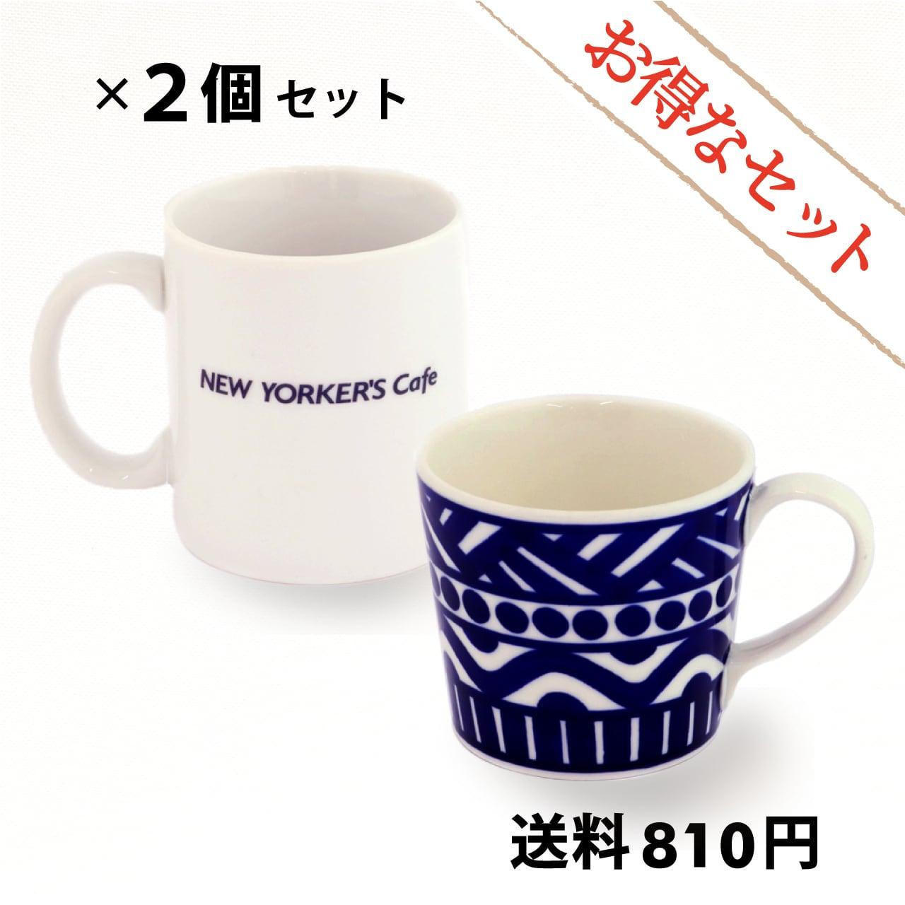【お得なセット・送料810円】NEW YORKER'S Cafe オリジナルマグカップ&RUNOA COFFEE アメリカン珈琲マグカップセット
