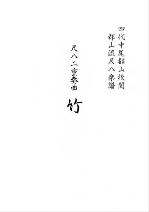 T32i058 尺八二重奏曲  竹(尺八/初代 山本邦山/尺八/都山式譜)