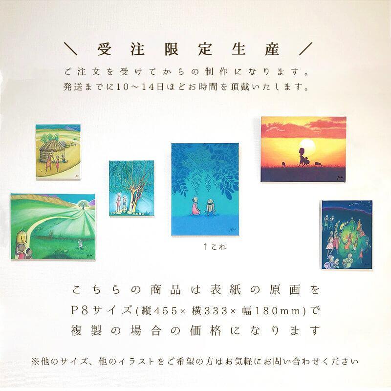 【完全受注生産】モリンガのきせき複製原画キャンバス