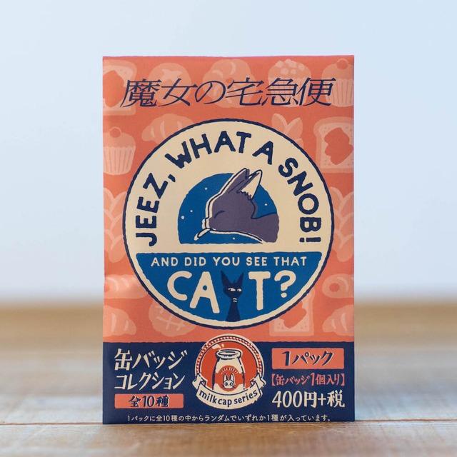 魔女の宅急便 缶バッジコレクション ミルクキャップ(1個)