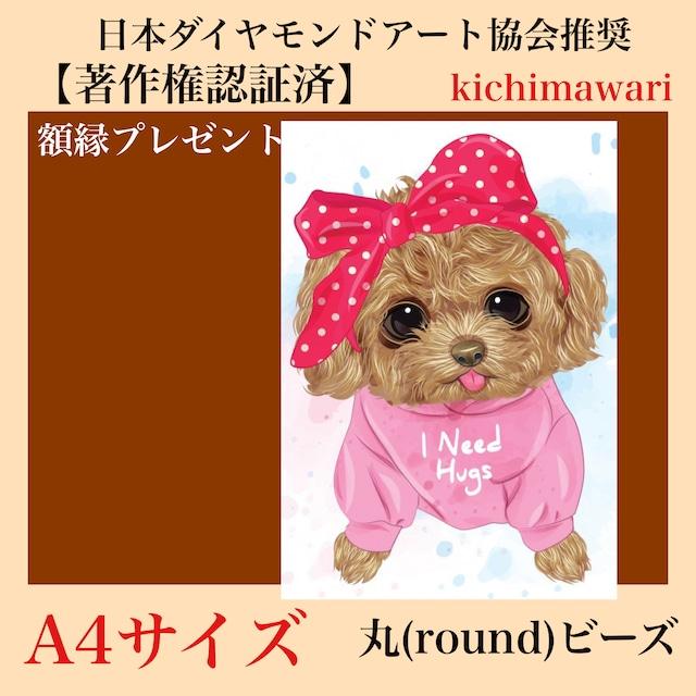 A4サイズ 丸ビーズ(round)【rkt-001】額縁プレゼント付き♡フルダイヤモンドアート