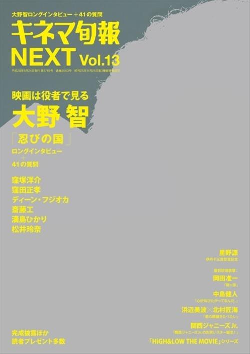 キネマ旬報増刊 キネマ旬報NEXT Vol.13 大野智「忍びの国」(No.1749)