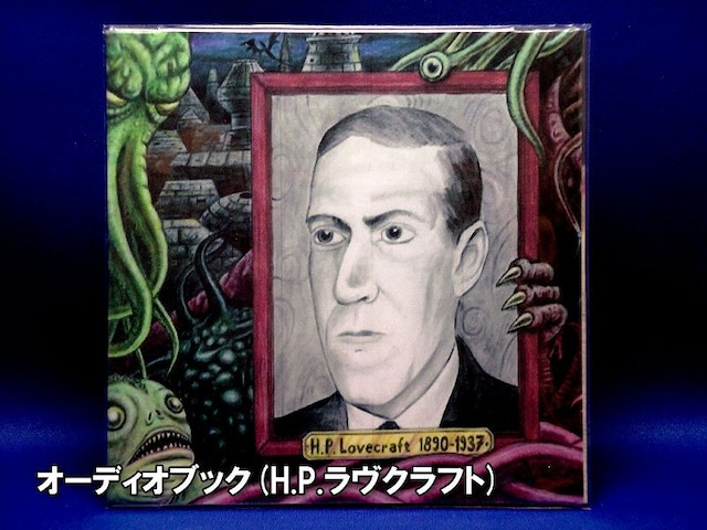 ラヴクラフト オーディオブック  クトゥルフ神話 Weird Tales ウィアード・テイルズ